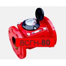 Счетчик горячей воды ВСГН-80