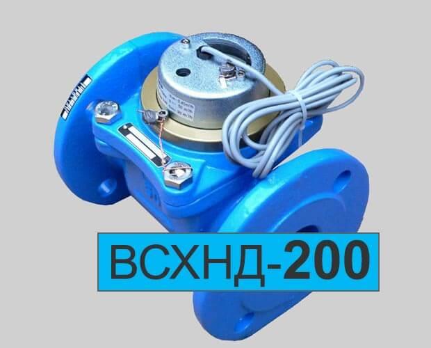 Счетчик холодной воды ВСХНД-200