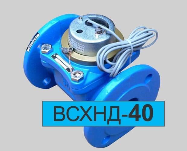 Счетчик холодной воды ВСХНД-40