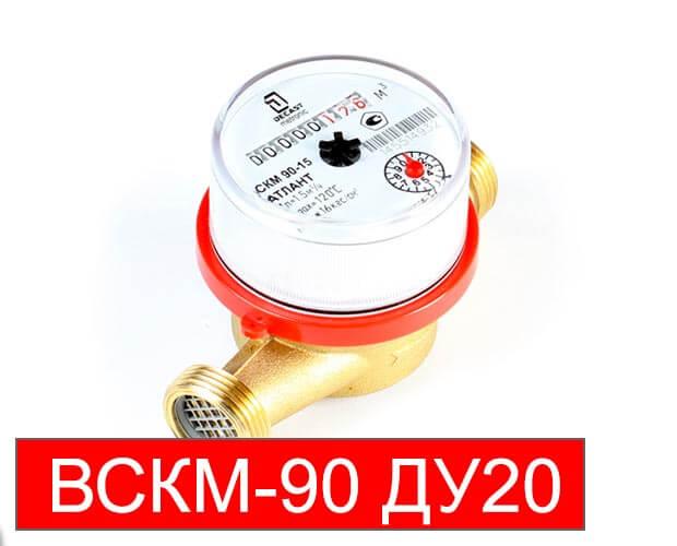 Счетчик воды ВСКМ 90-20