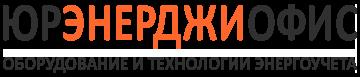 """Интернет-магазин инженерного оборудования ООО """"ЮР ЭНЕРДЖИ ОФИС"""""""